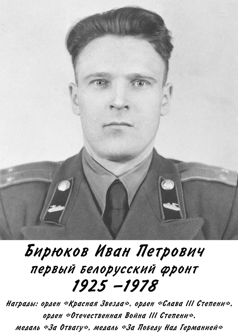 Бирюков Иван Петрович