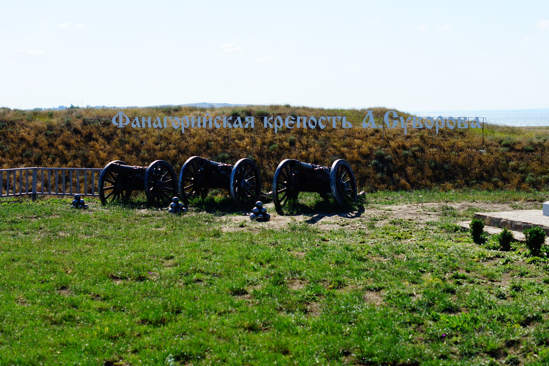 Фанагорийская крепость.