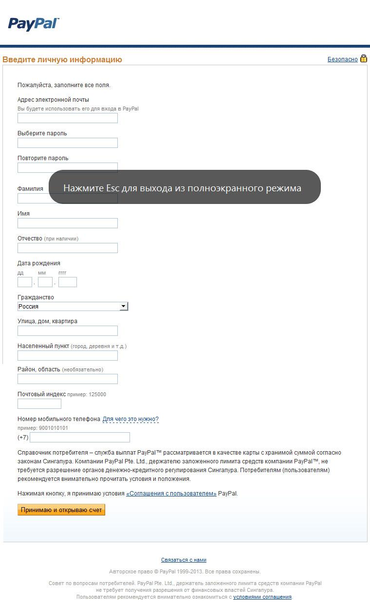 Форма заполнения личной информации на PayPal.