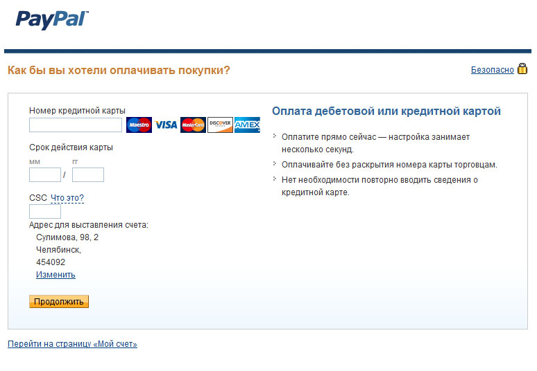 Ввод данных карты для PayPal.