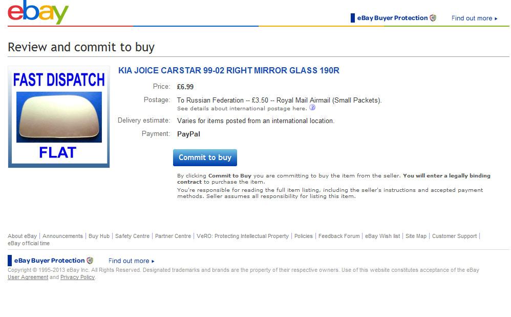Подтверждение покупки товара на Ebay.