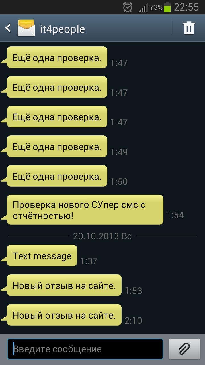 Проверка отправки SMS