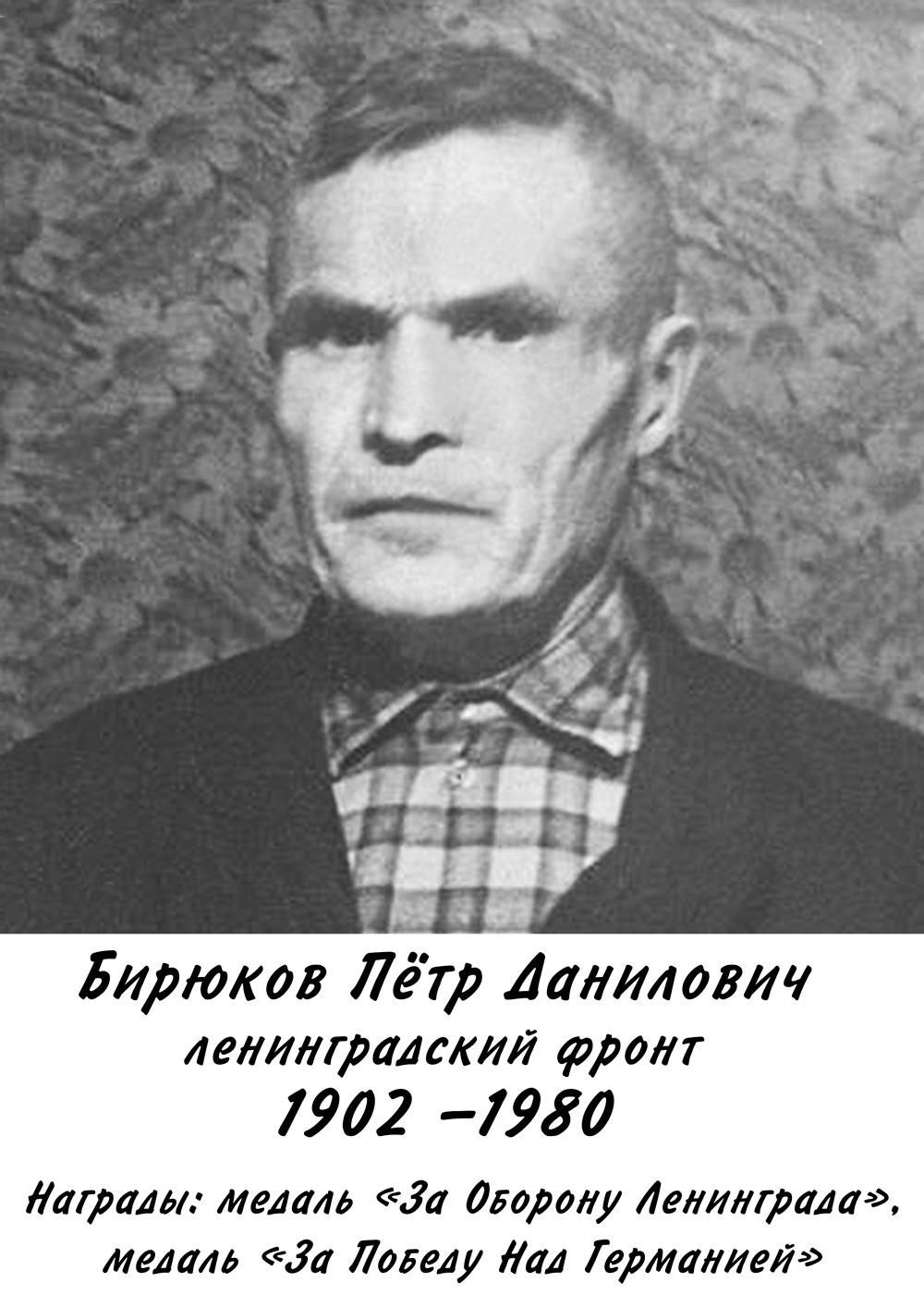 Бирюков Пётр Данилович