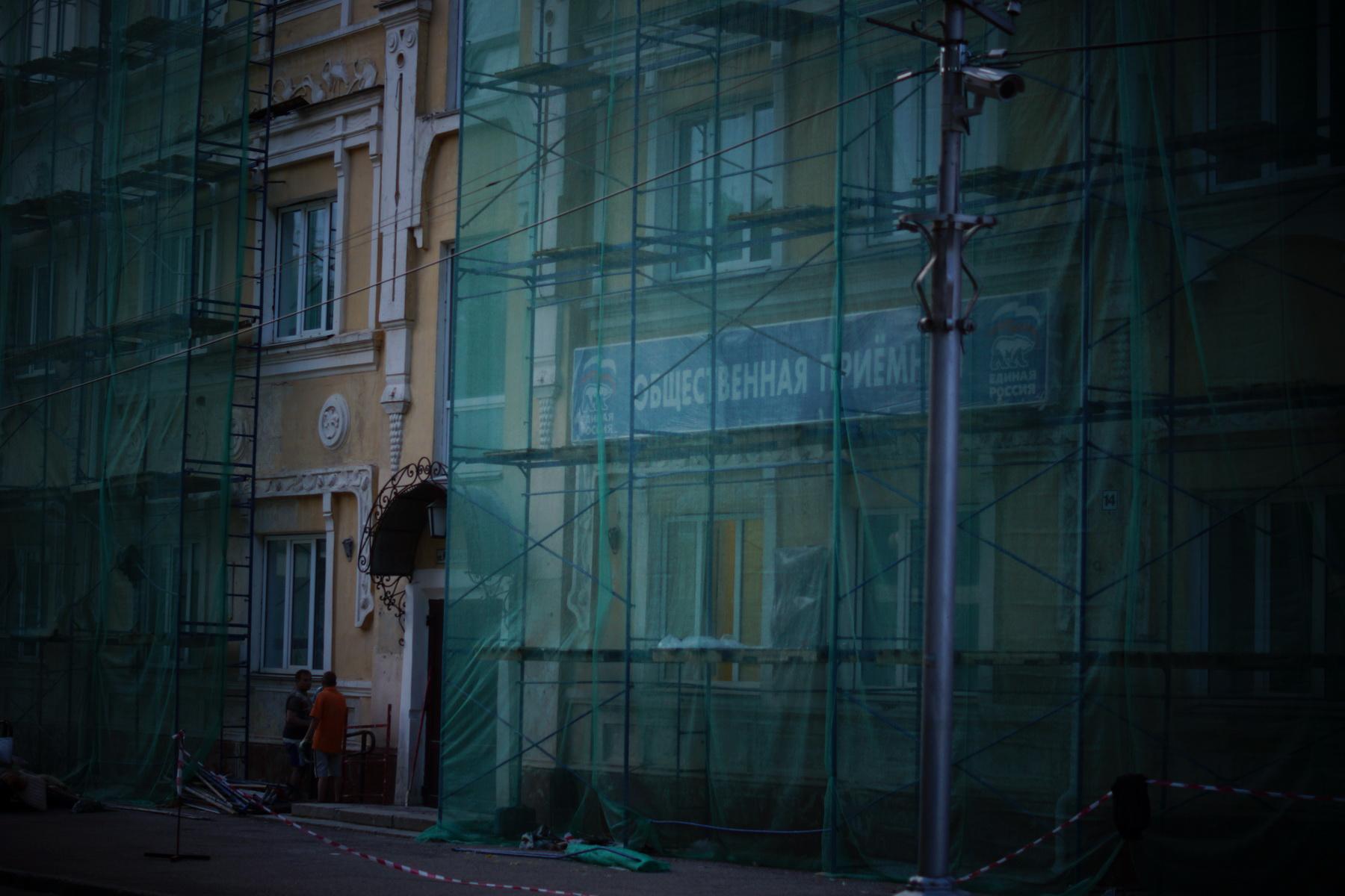 Единая Россия, Смоленск