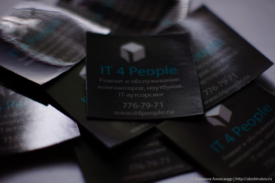 Магинитики IT 4 People