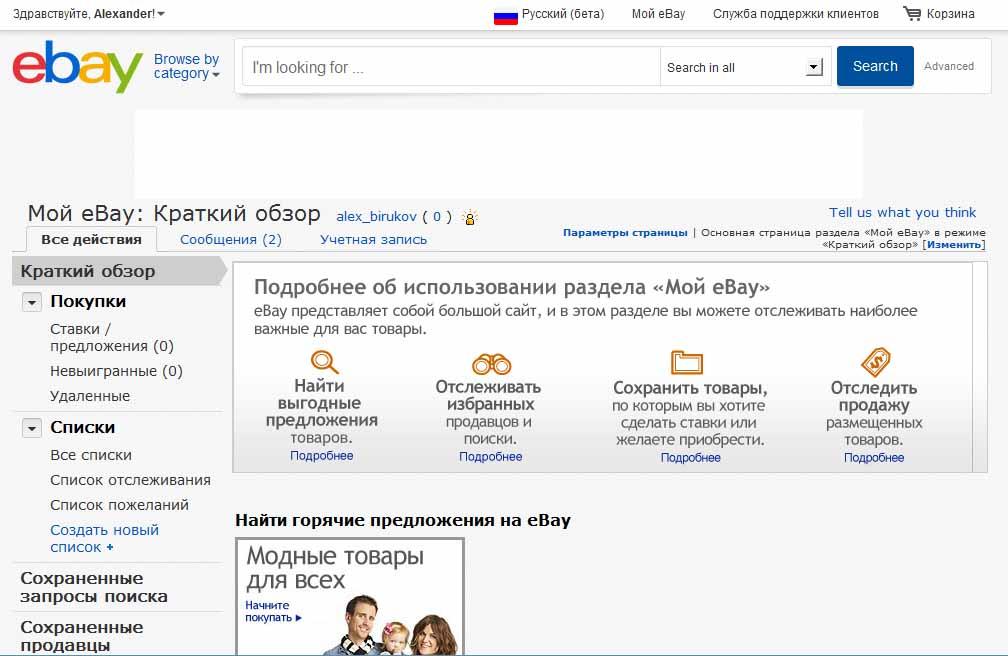 Главная страница профиля пользователя.