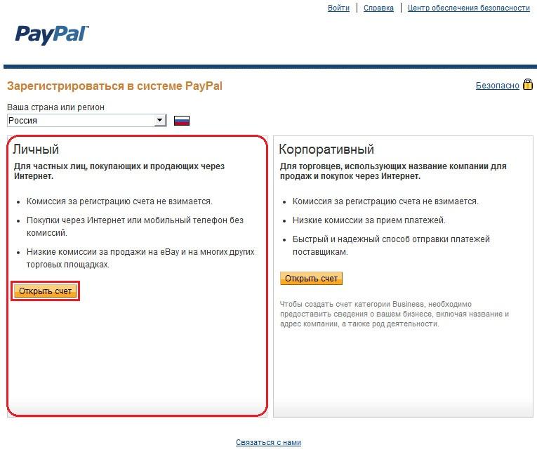 Открытие личного счёта на PayPal.