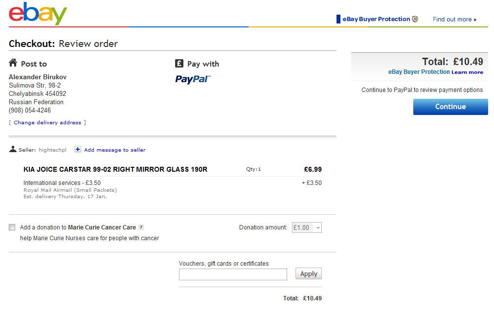 Проверка заказываемого товара.